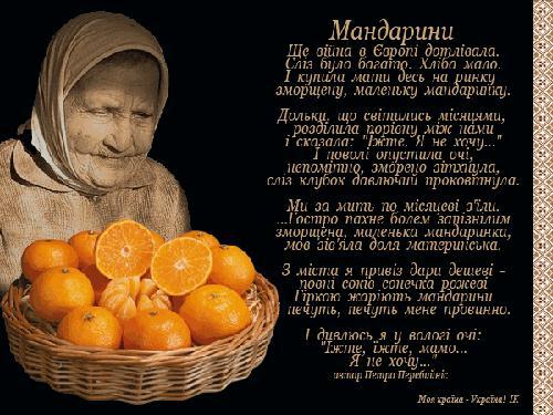 вірші мати мандарини