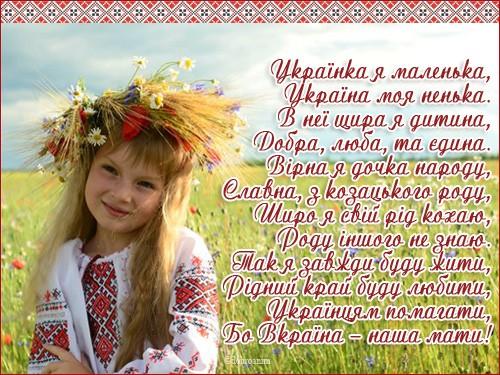 картинка анімація українка дівчинка вірші